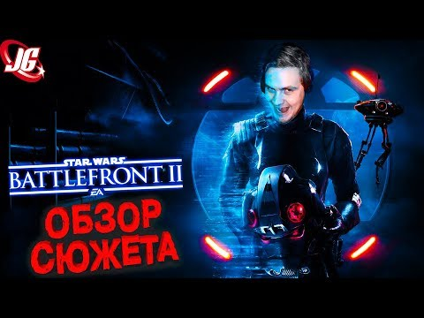 ЗВЁЗДНЫЕ ВОЙНЫ ТАЩАТ? | Star Wars: Battlefront 2 (2017) - обзор и мнение о сюжете