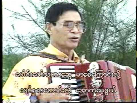 Myanmar Classic Song, Young pae suu By Accordian Ohn Gyaw video