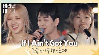 구멍 없는 본업 천재들♨ 온유x이수현x로제(ROSÉ)의 〈If I Ain't Got You〉♬ 바라던 바다 (sea of hope) 5회   JTBC 210727 방송