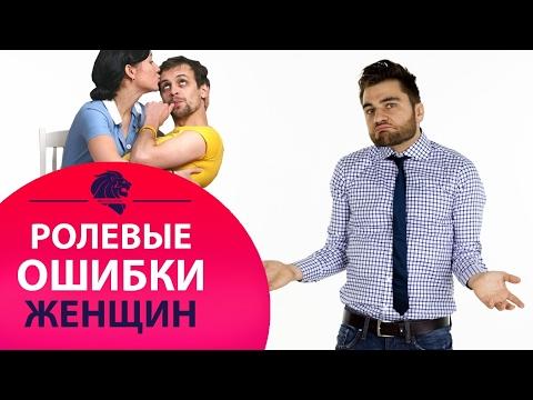 5 основных ролевых ошибок женщин в отношениях с мужчинами.
