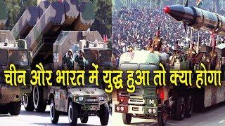 चीन के साथ युद्ध हुआ तो क्या हाल होगा चीन का | यह विडियो हर भारतीय जरुर देखे | China vs India | WAR