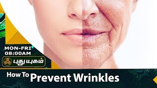 What are Wrinkles & How To Prevent Them | Morning Cafe | 24/07/2017 | Puthuyugam TV