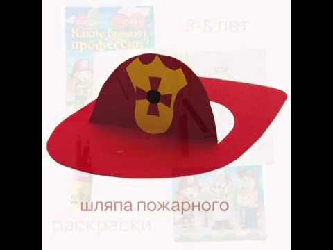 Пожарный шлем своими руками 1111