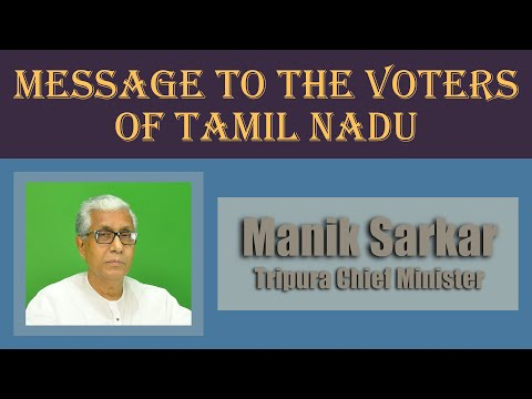Manik Sarkar Message to the voters of Tamil Nadu