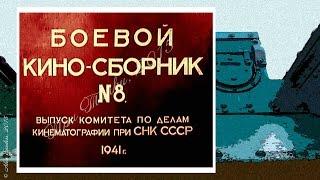 Боевой киносборник №8 (1941) - военный фильм