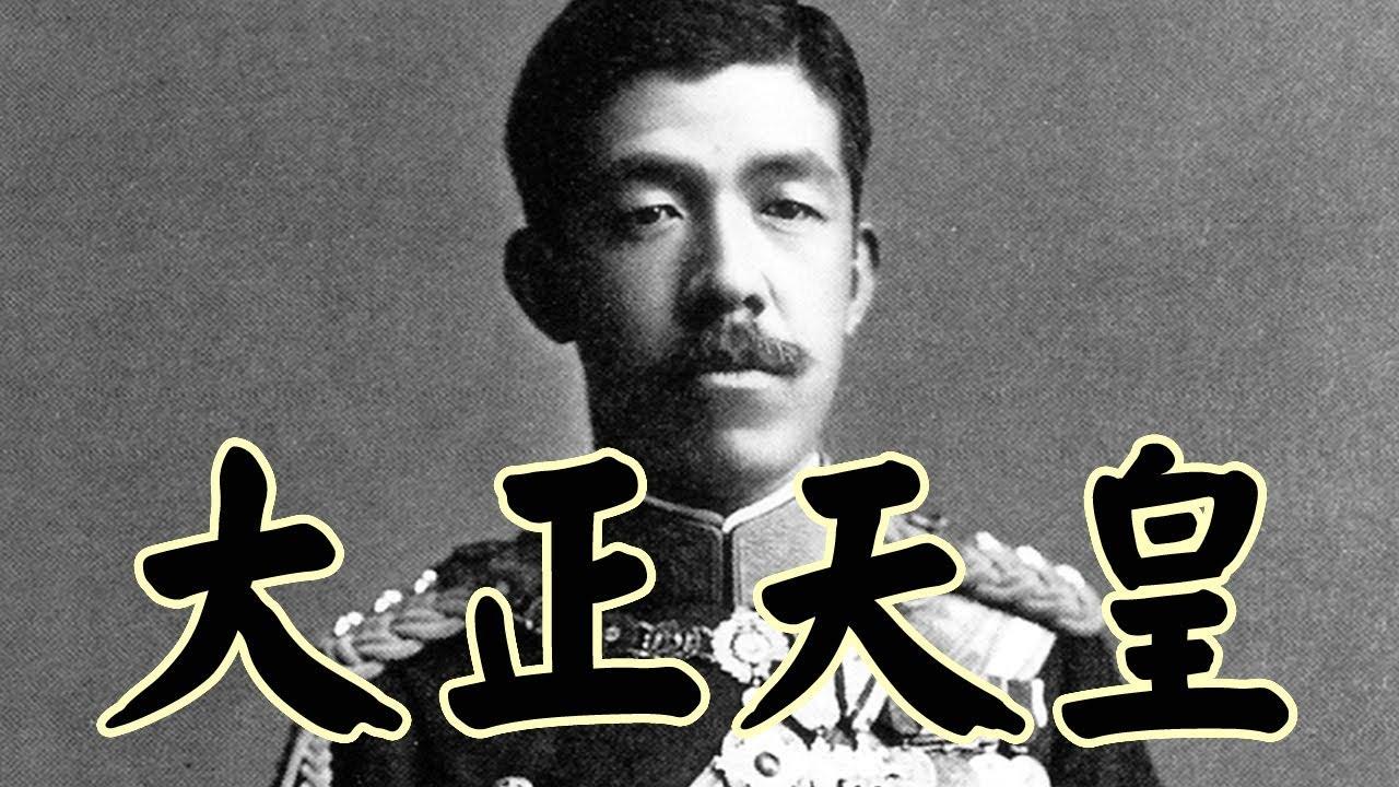 ちゃんねる日本が大好きになる 心優しき「大正天皇」 - YouTube