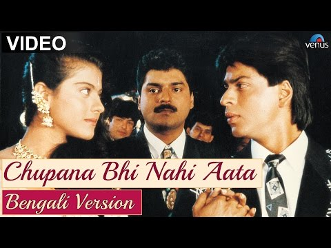 Chhupana bhi nahin aata download music