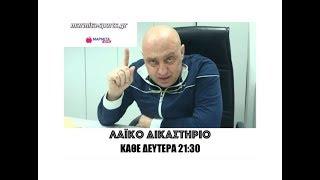 Λαϊκό Δικαστήριο 25η Μαρτίου   Marmita-sports.gr