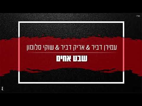שבט אחים - עמירן דביר & אריק דביר & שוקי סלומון  (prod. by sruli)