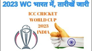 ICC Cricket World Cup 2023- Schedule out
