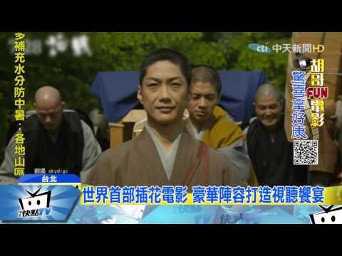 20170719中天新聞 僧侶挑戰豐臣秀吉 「花戰」盼和平幸福