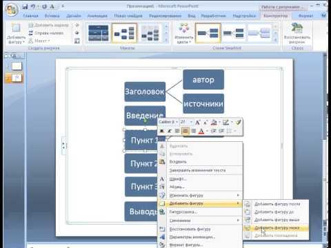 Создание схемы презентации