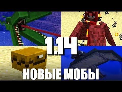 КАКОГО НОВОГО МОБА ДОБАВЯТ В МАЙНКРАФТ 1.14? +Обзор снапшотов Minecraft