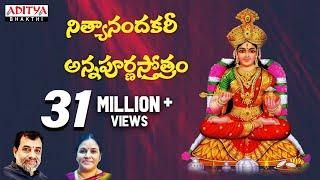Nityanandakari - Popular Song by Nitya Santhoshini - Video Song with Telugu Lyrics