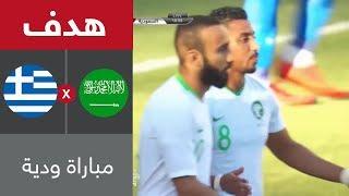 هدف السعودية الأول ضد اليونان (مباراة ودية)