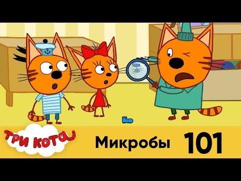 Три кота | Серия 101 | Микробы