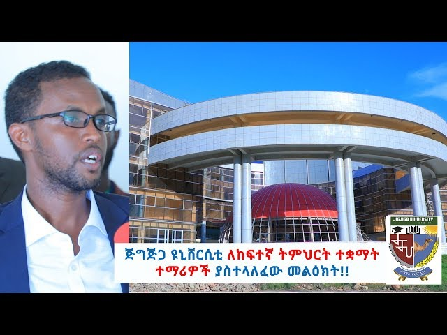 Ethiopia: Message from the University of Jigjiga for Students enrolled in higher education