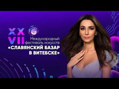 Зара - концерт в Витебске / Zara - Concert in Vitebsk (2018)