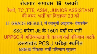 Railway TC ASM RECRUITMENT SSC JE UPPSC NEWS LT GRADE RESULT 68500 TEACHER RECRUITMENT PCS J