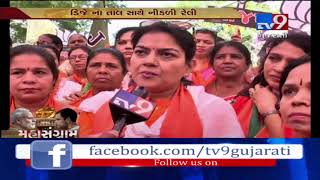 BJP women workers hold vijay sankalp rally to support BJP Navsari candidate C.R.Patil -Tv9