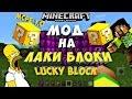 Minecraft PE 1 0 1 7 МОД НА ЛАКИ БЛОКИ ДЛЯ MCPE 1 0 0 0 LUCKY BLOCKS FOR MCPE 1 0 mp3