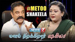 #METOO குறித்து ஷகிலாவுடன் நேர்காணல்   Actress Shakeela First Exclusive  Interview