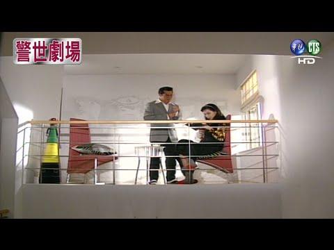 台劇-台灣靈異事件-鬼妾 1/2