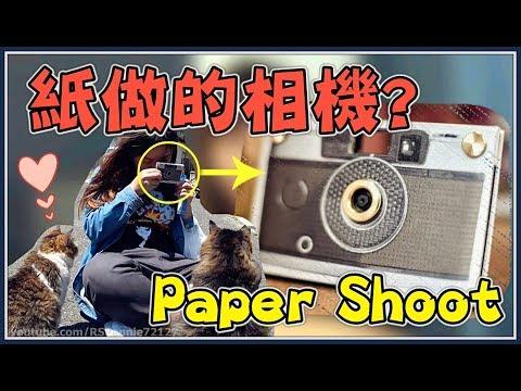 【魚乾】紙做的相機?在日本開箱Paper Shoot紙可拍!
