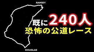 【衝撃】240人以上が事故で…恐怖の公道コース『マン島TTレース』