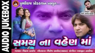 Vikram Thakor, Mamta Soni | Samay Na Vahen Ma | Gujarati Romantic Song 2017 | Prithviraj Production