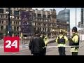 Мужчина с ножом поджидал королеву Великобритании у входа во дворец