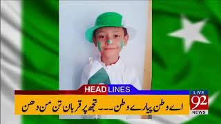 92 News Headlines 06:00 PM - 13 August 2017 - 92NewsHDPlus