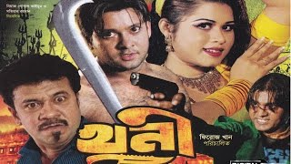 Khuni Bou [খুনী বউ ] l Sohel Khan l Samiya l Sahin Alom l Iliyas Kobra l Bangla Full Movie l CD Plus