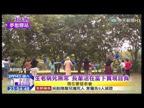 2015.02.14中天的夢想驛站/青春啦啦隊 遲暮之年的熱血追夢