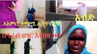 Many Ethiopians in Lebanon are having mental illness