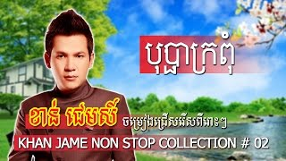 KHAN JAME Song Non Stop Collecion | Best Khmer Songs | New Khmer Song 2014