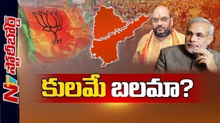 ఇప్పటివరకూ మత రాజకీయం.. తెలుగు రాష్ట్రాలకోసం కుల రాజకీయమా?? || BJP Target 2024 || Story Board