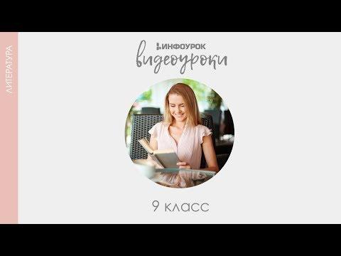 Поэма А.С.Пушкина «Медный всадник» | Русская литература 9 класс #22 | Инфоурок