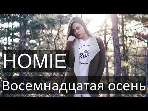 HOMIE   Восемнадцатая осень 2017 Премьера