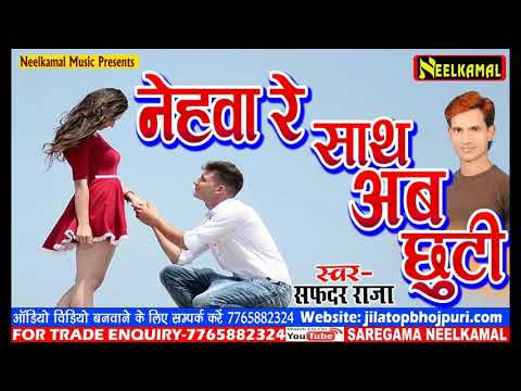 सबसे दर्द भरा गीत 2018  - नेहवा रे साथ अब छुटी ||  Nehwa Re Sath Ab Chuti || Singer Safdar Raza