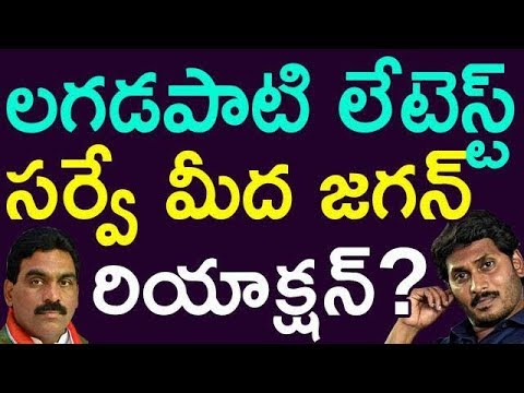 Jagan's Reaction On Lagadapati's Recent Survey | Taja 30 |