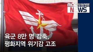 리포트] 국방부 병력 감축안, 강원도 대책 마련 분주