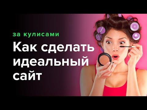 Как сделать идеальный сайт для поиска стилиста New You (полная версия)