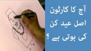 Today's Cartoon - Bolti Lakeerain (Eid) | Life Skills TV