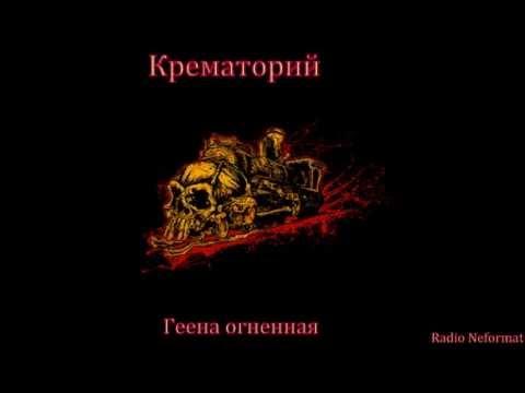 Крематорий - Геена огненная