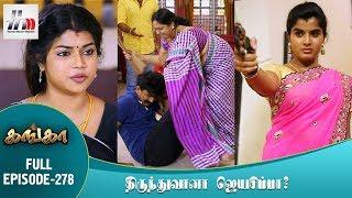 Ganga Tamil Serial | Episode 278 | 27 November 2017 | Ganga Latest Tamil Serial | Home Movie Makers