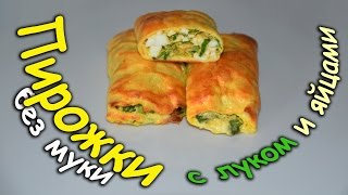 Низкоуглеводные Диетические Пирожки с Луком и Яйцами без Муки