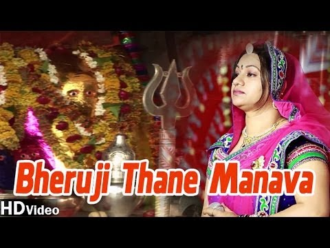 Bheruji Thane Manava Aayi Re | Rajasthani New Devotional Song | Bheruji Bhajan video