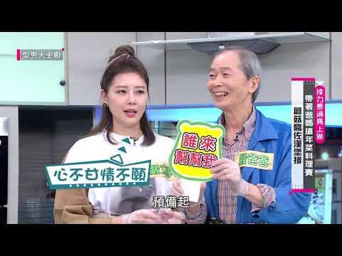 台綜-型男大主廚-20181205 手忙腳亂別緊張,帶著爸媽挑戰大賽!搶年菜囉!
