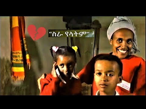 """HerStory"" Video Challenge: Short Ethiopian film ""Sira Yelatim"" Winner"